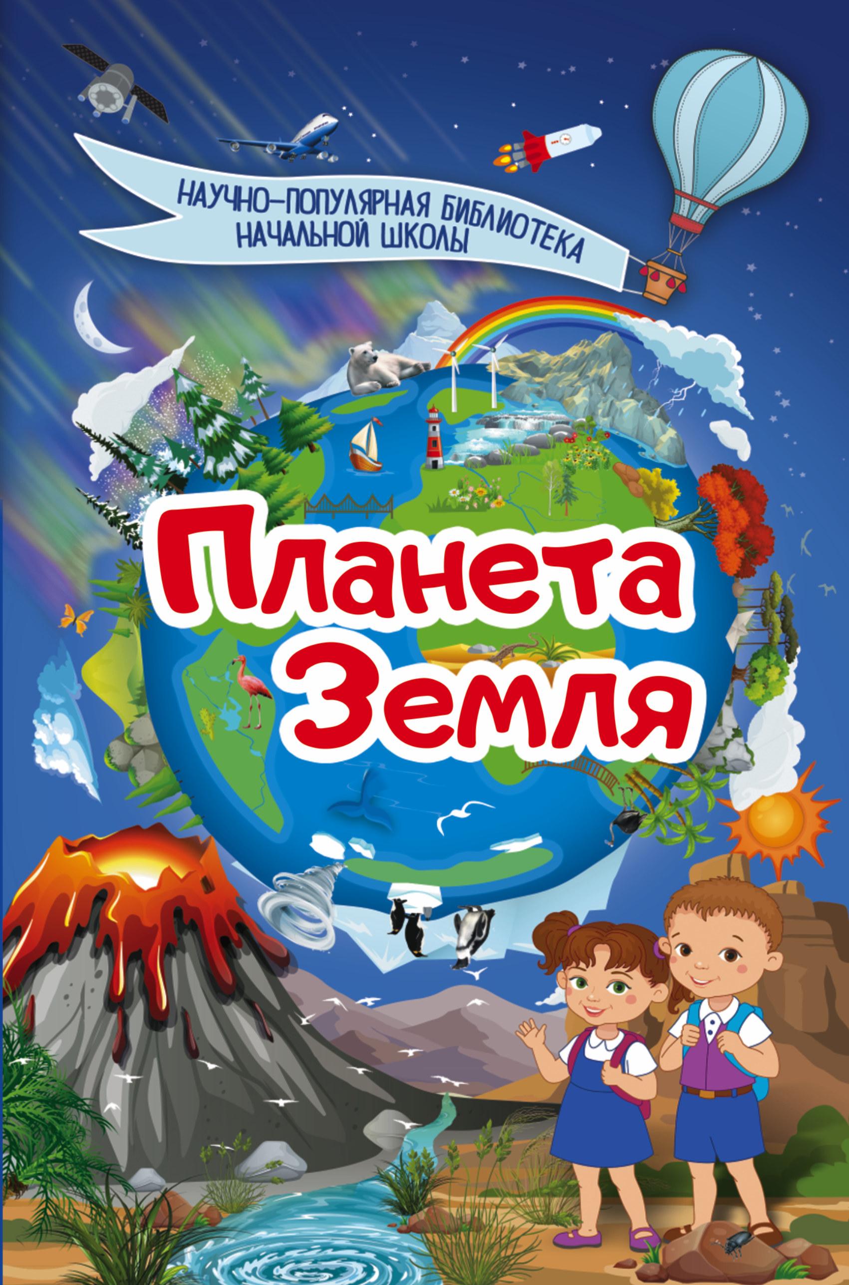 Планета Земля ( .  )