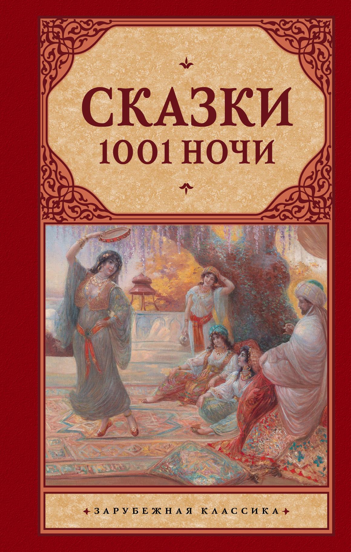 Салье М.А. Сказки 1001 ночи