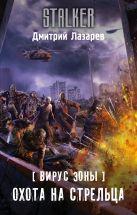 Лазарев Д.В. - Вирус Зоны. Охота на Стрельца' обложка книги