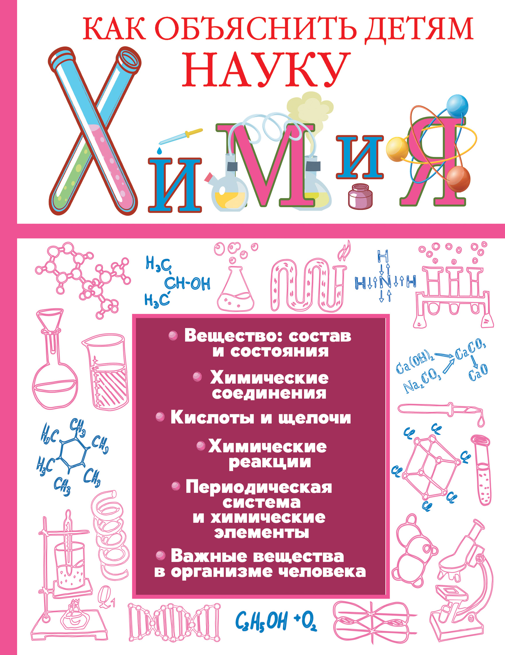 Химия ( Проказов Б.Б.  )