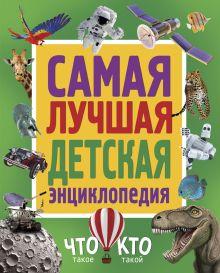 . - Самая лучшая детская энциклопедия. Что такое. Кто такой обложка книги
