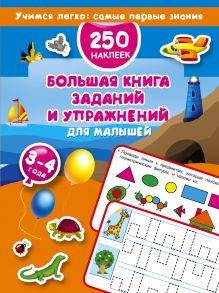 Большая книга заданий и упражнений для малышей 3-4 года. ДМ обложка книги