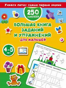 Большая книга заданий и упражнений для малышей 4-5 лет. ДМ обложка книги
