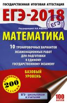 ЕГЭ-2018. Математика (60х90/16) 10 тренировочных вариантов экзаменационных работ для подготовки к единому государственному экзамену. Базовый уровень