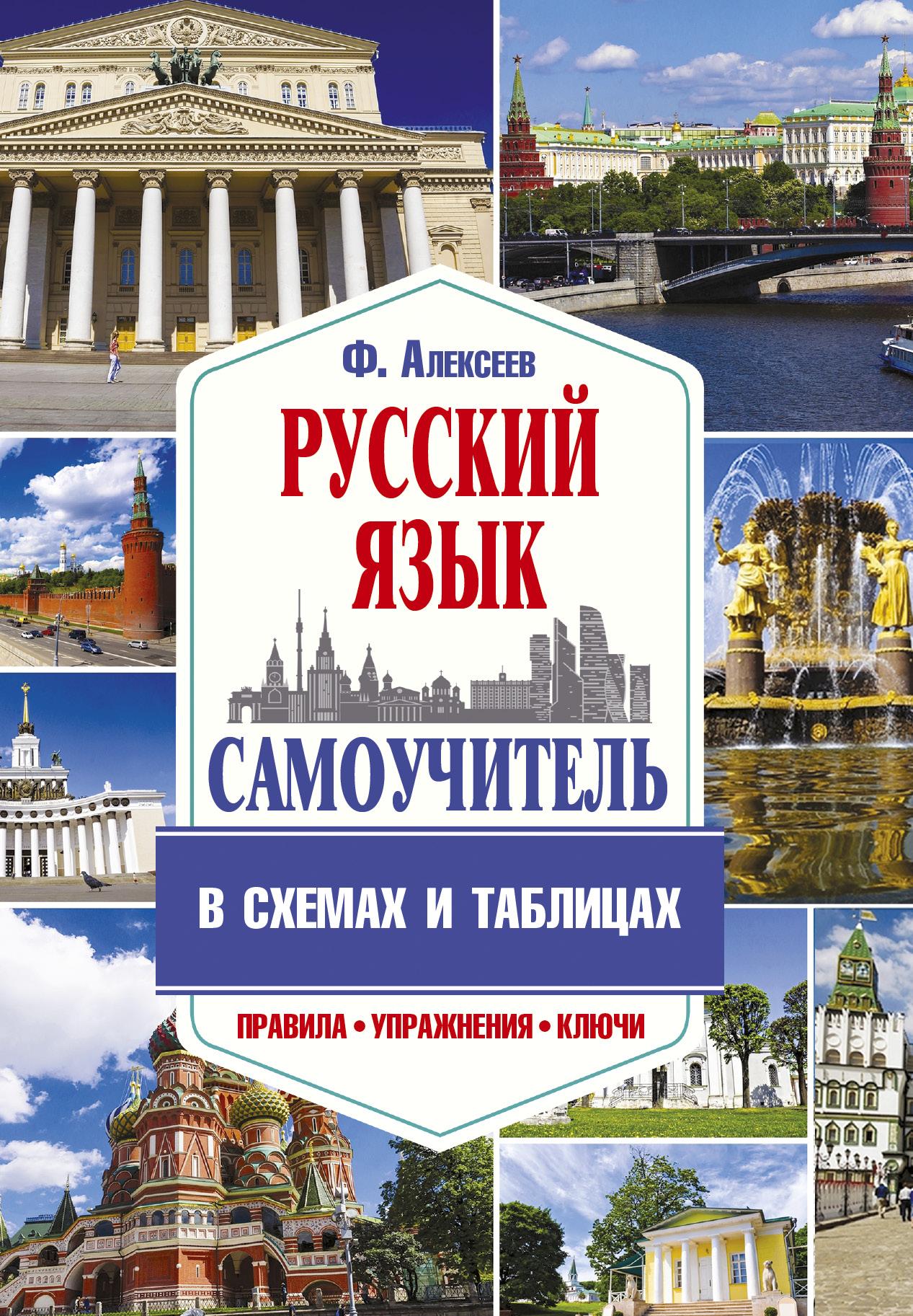 Самоучитель русского языка в схемах и таблицах