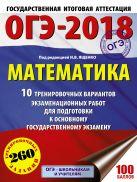 ОГЭ-2018. Математика (60х84/8) 10 тренировочных вариантов экзаменационных работ для подготовки к основному государственному экзамену