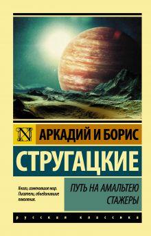 Стругацкий А.Н., Стругацкий Б.Н. - Путь на Амальтею. Стажеры обложка книги