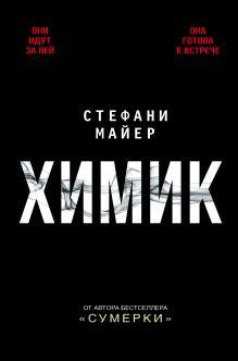 Майер С. - Химик обложка книги