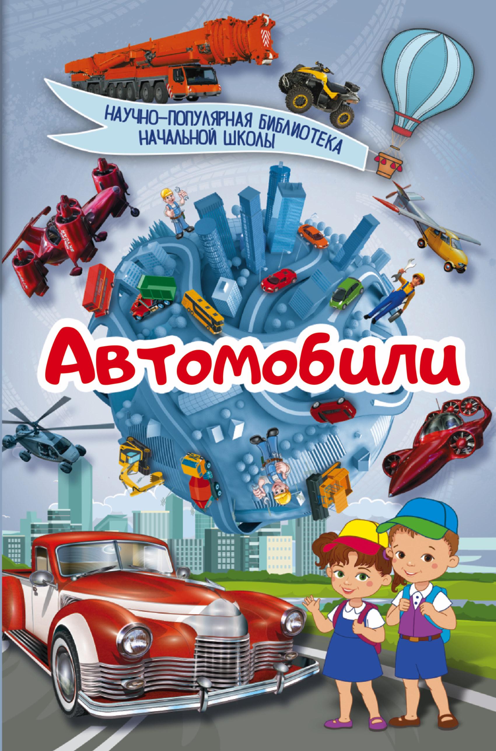 Автомобили ( .  )