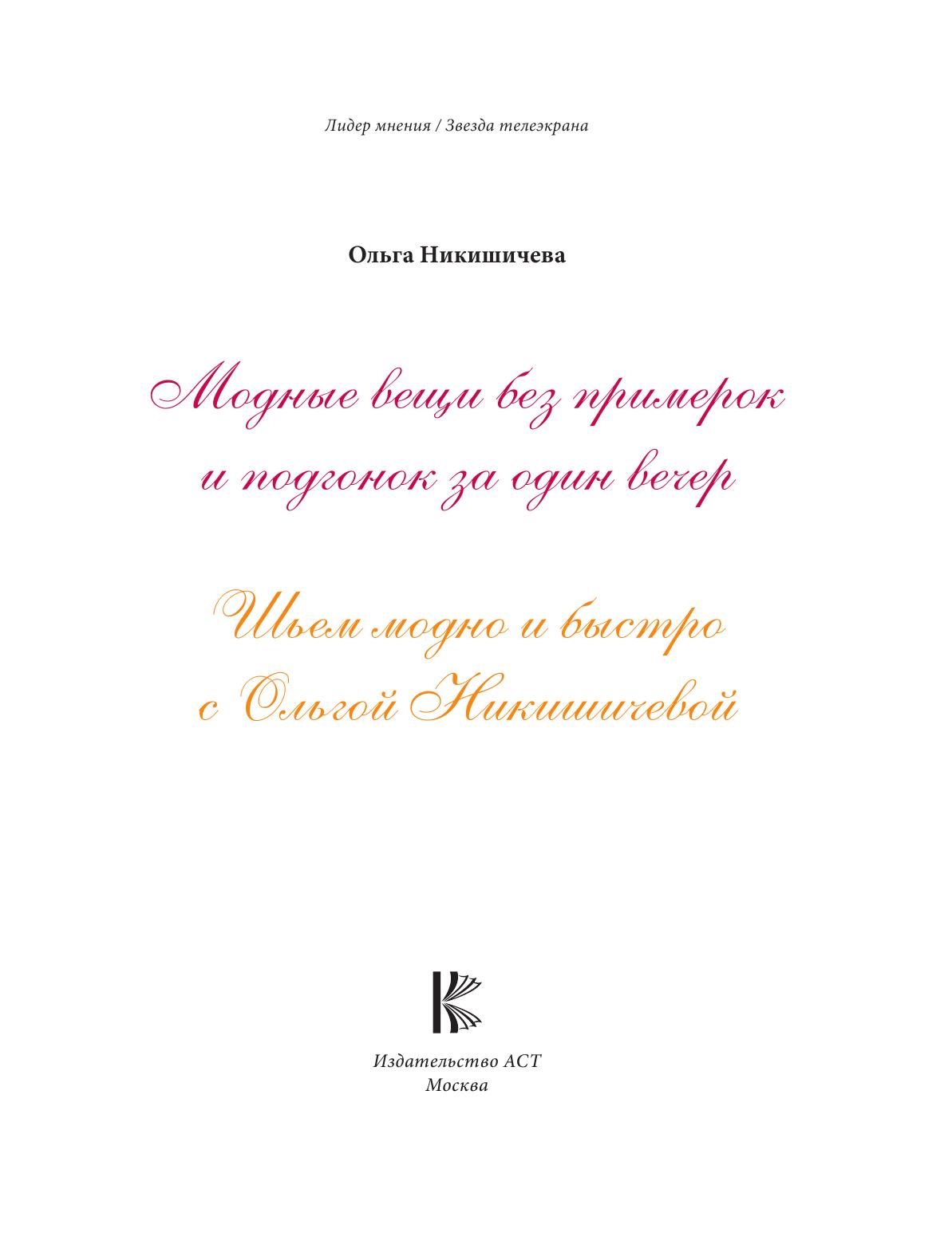 2ccfcb5188cae Никишичева Ольга Сергеевна Модные вещи без примерок и подгонок за один вечер  - страница 2