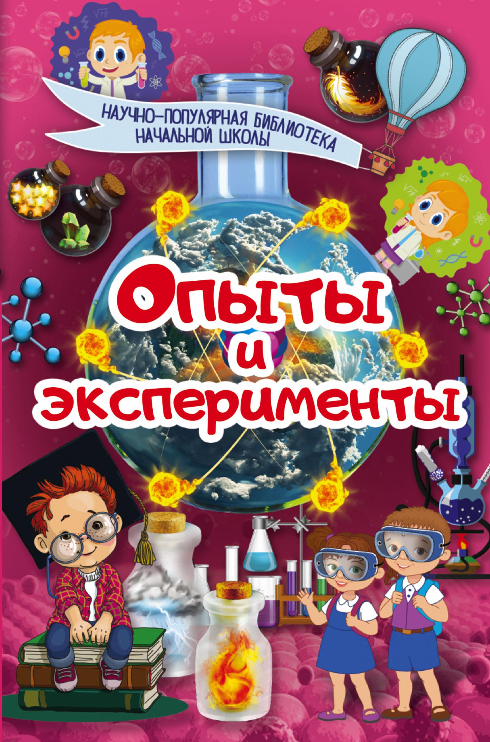 Опыты и эксперименты ( .  )
