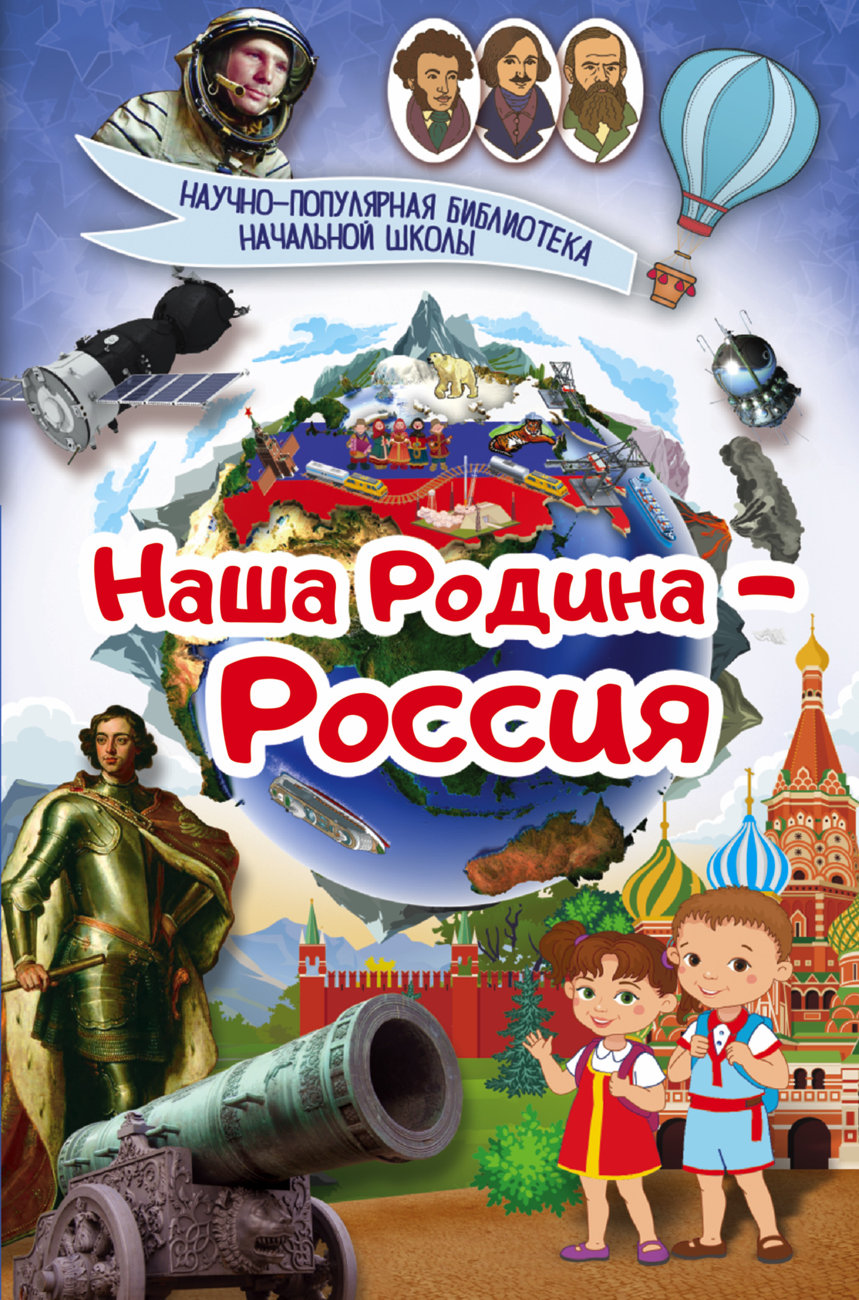 Наша Родина - Россия ( .  )