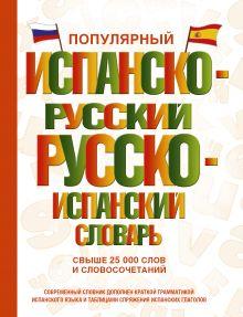Матвеев С.А.,Платонова Е.Е. - Популярный испанско-русский русско-испанский словарь обложка книги