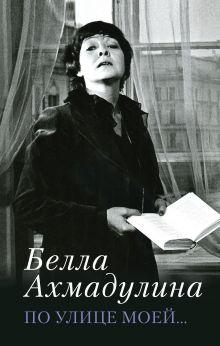 Ахмадулина Б.А. - По улице моей... обложка книги