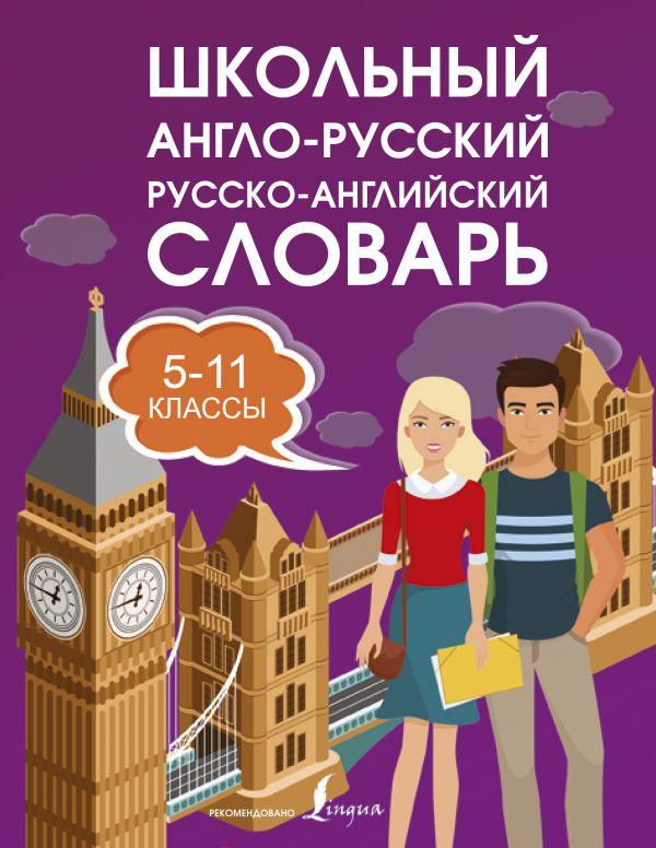 Школьный англо-русский русско-английский словарь 5-11 классы .