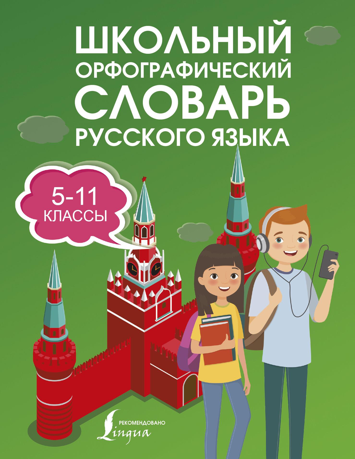Школьный орфографический словарь русского языка 5-11 классы ( Алабугина Ю.В.  )