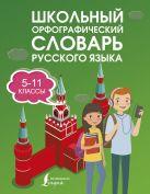 Школьный орфографический словарь русского языка 5-11 классы