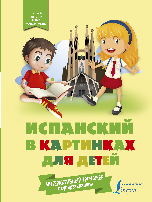 Испанский в картинках для детей. Интерактивный тренажер с суперзакладкой ( .  )