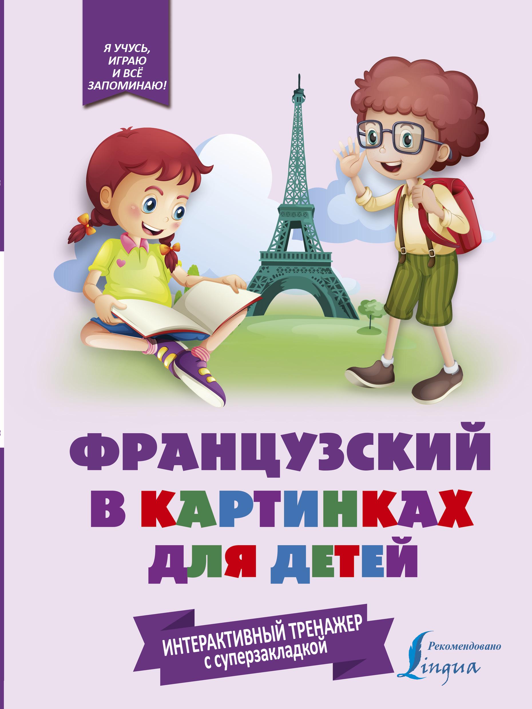 Французский в картинках для детей. Интерактивный тренажер с суперзакладкой ( .  )