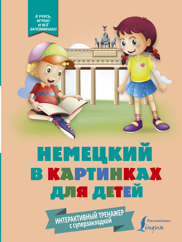 Немецкий в картинках для детей. Интерактивный тренажер с суперзакладкой ( .  )