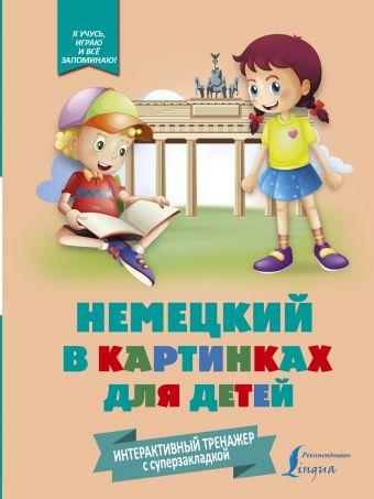 Немецкий в картинках для детей. Интерактивный тренажер с суперзакладкой .