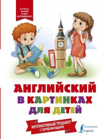 Английский в картинках для детей. Интерактивный тренажер с суперзакладкой .