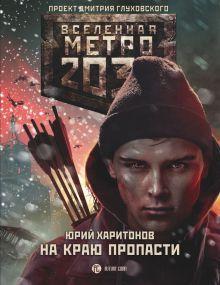 Харитонов Ю.В. - Метро 2033: На краю пропасти обложка книги