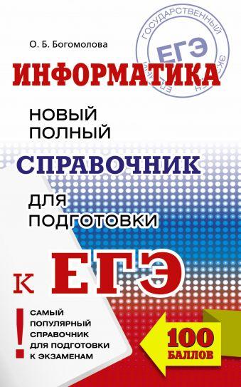 ЕГЭ. Информатика. Новый полный справочник для подготовки к ЕГЭ Богомолова О.Б.
