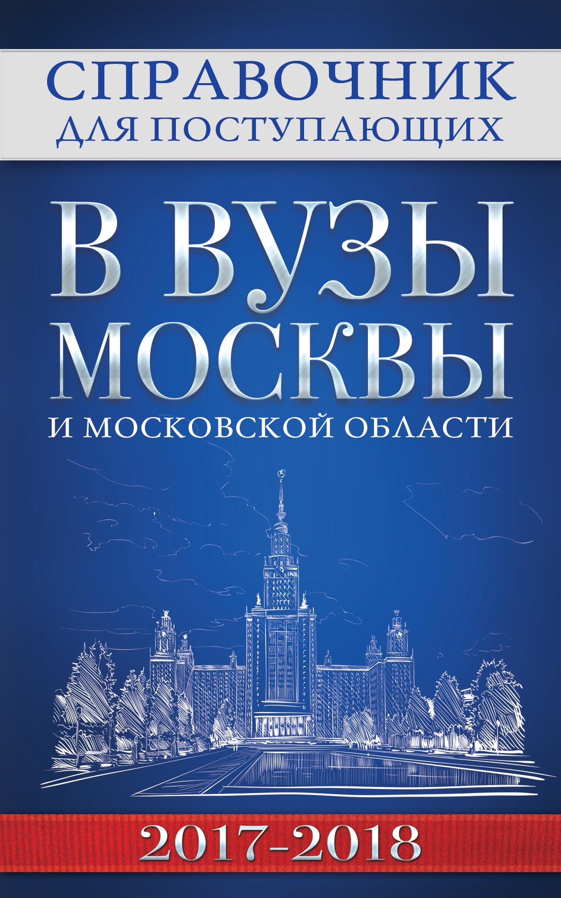 Справочник для поступающих в вузы Москвы и Московской области, 2017-2018 ( Федоров С.А.  )