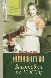 - Заготовки по ГОСТу обложка книги