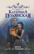 Полянская К. - Игра с тенью' обложка книги