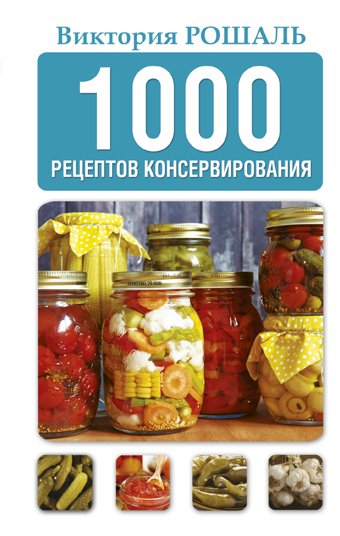1000 рецептов консервирования ( Рошаль В.М.  )
