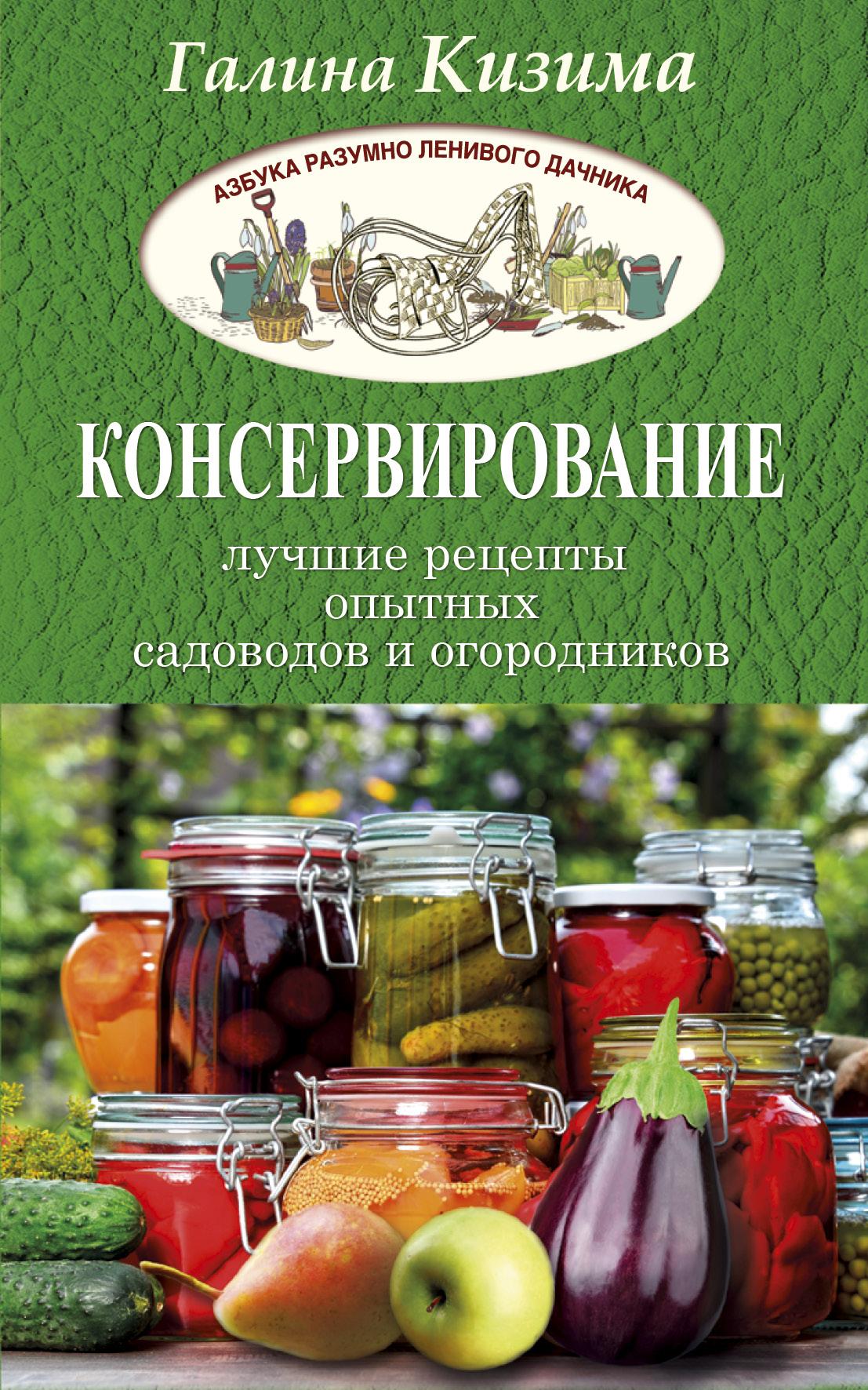 Консервирование - лучшие рецепты опытных садоводов и огородников ( Кизима Г.А.  )