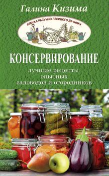 Кизима Г.А. - Консервирование - лучшие рецепты опытных садоводов и огородников обложка книги