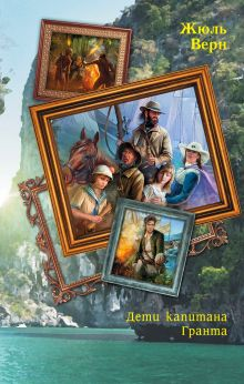 Дети капитана Гранта обложка книги