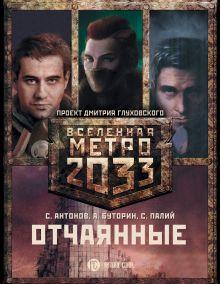 Антонов С., Буторин А., Палий С. - Метро 2033: Отчаянные (комплект из 3 книг) обложка книги