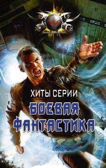 Хиты серии Боевая Фантастика обложка книги