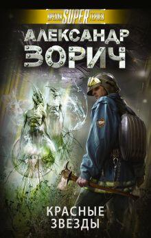 Зорич А. - Красные звезды обложка книги