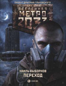 Метро 2033: Переход обложка книги