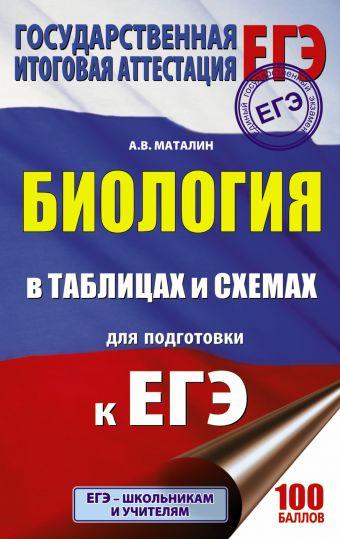 ЕГЭ. Биология в таблицах и схемах для подготовки к ЕГЭ Маталин А.В.