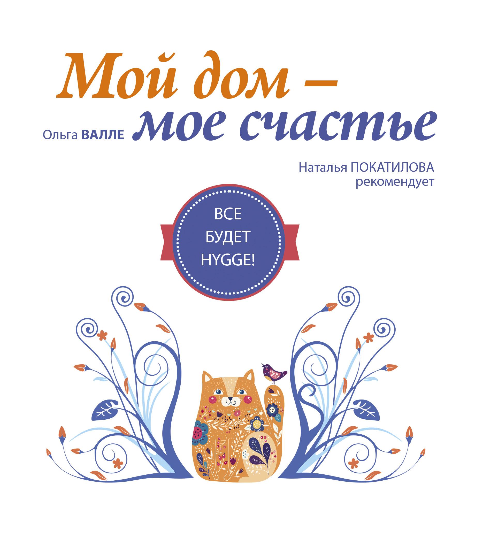 Мой дом - мое счастье: все будет hygge! ( Покатилова Н.А., Валле О.М.  )