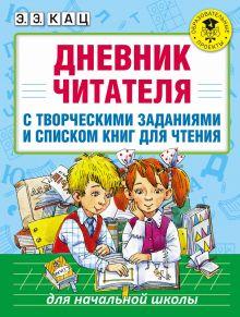 Дневник читателя с творческими заданиями и списком книг для чтения обложка книги