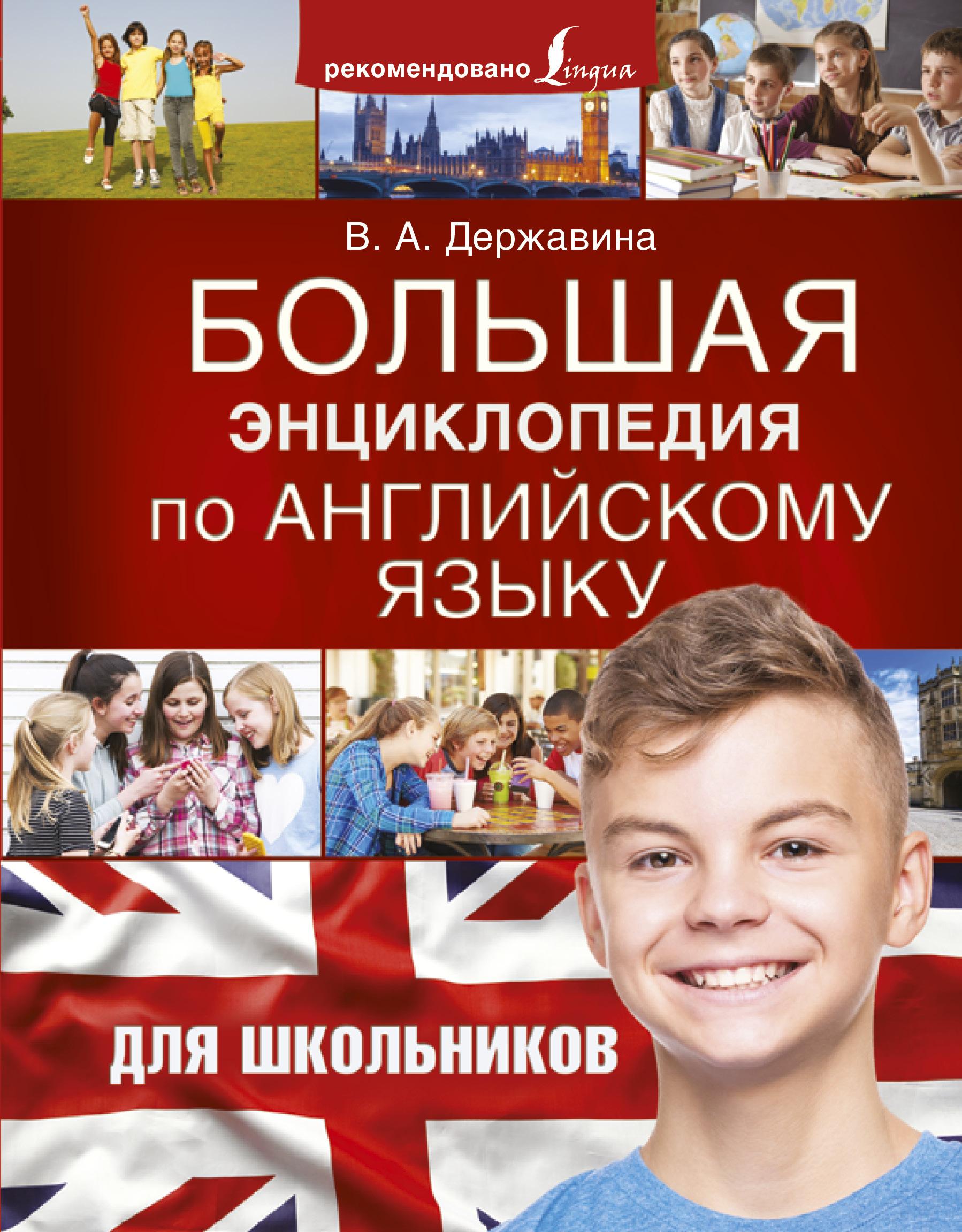 Державина В.А. Большая энциклопедия по английскому языку для школьников