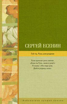 Есенин С.А. - Гой ты, Русь моя родная обложка книги