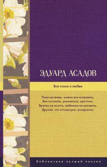 Асадов Э.А. - Все стихи о любви обложка книги