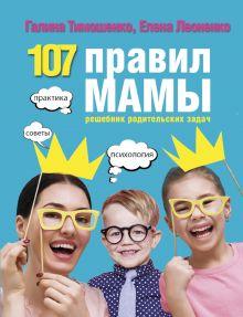 107 правил мамы: решебник родительских задач