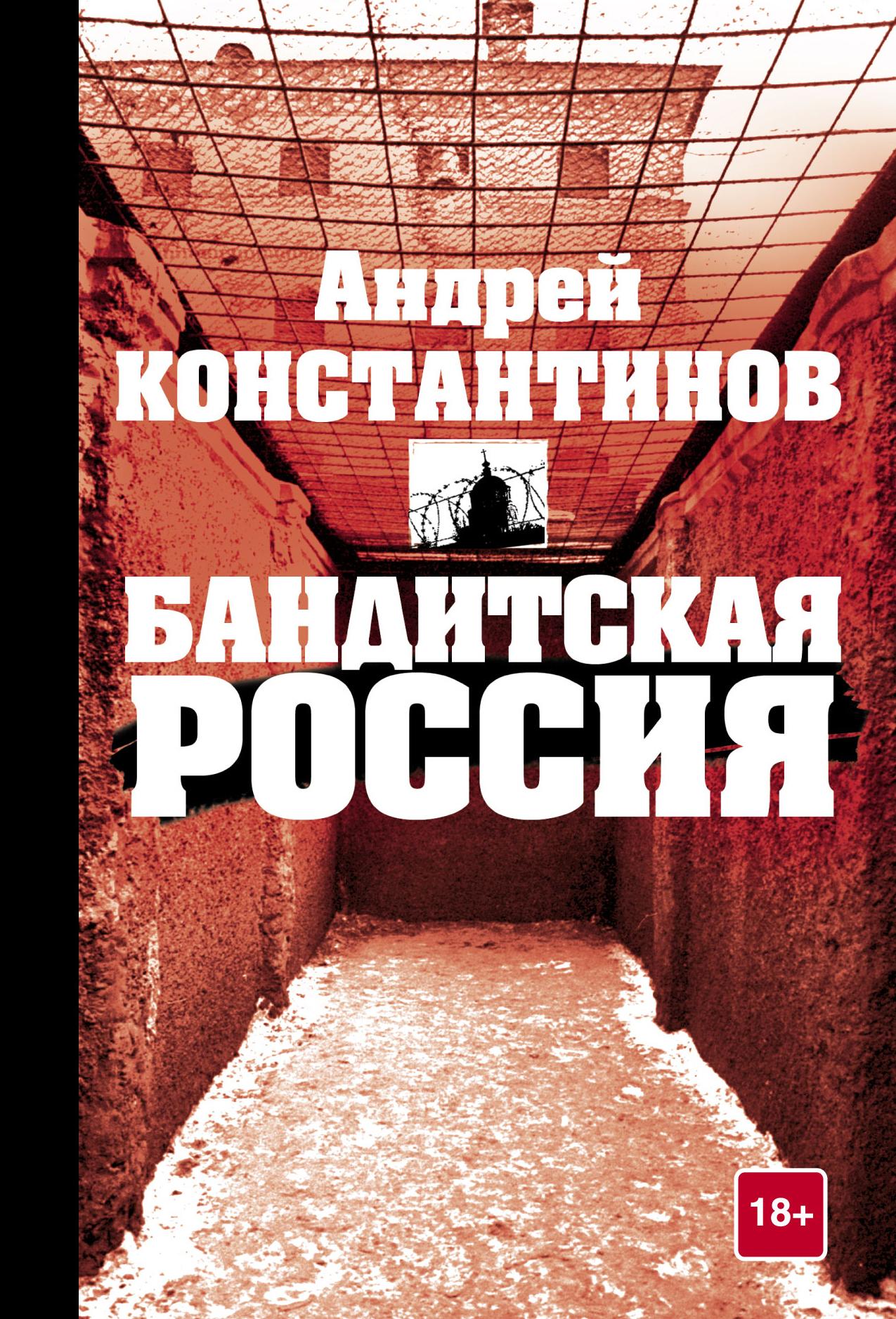 Бандитская Россия ( Константинов А.  )