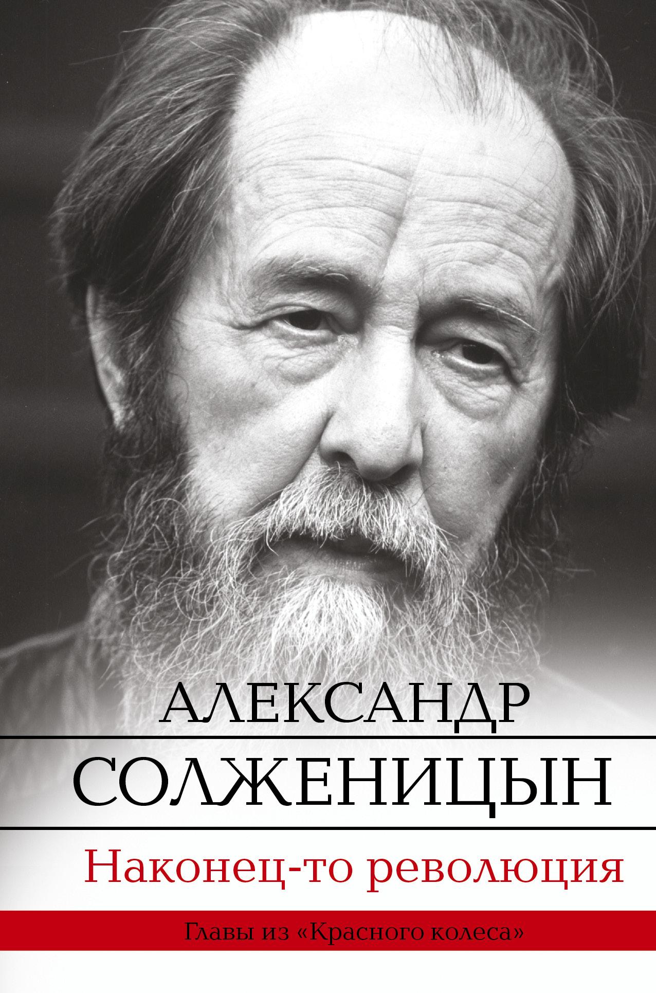 Солженицын А.И. Наконец-то революция солженицын а и царь столыпин ленин из красного колеса