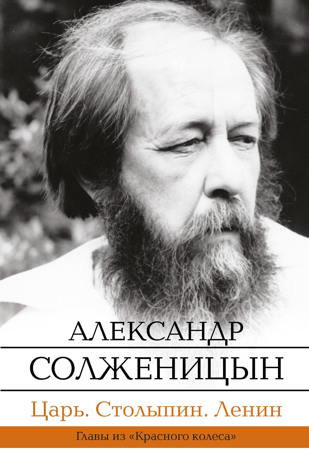 Солженицын А.И. Царь. Столыпин. Ленин солженицын а и царь столыпин ленин из красного колеса
