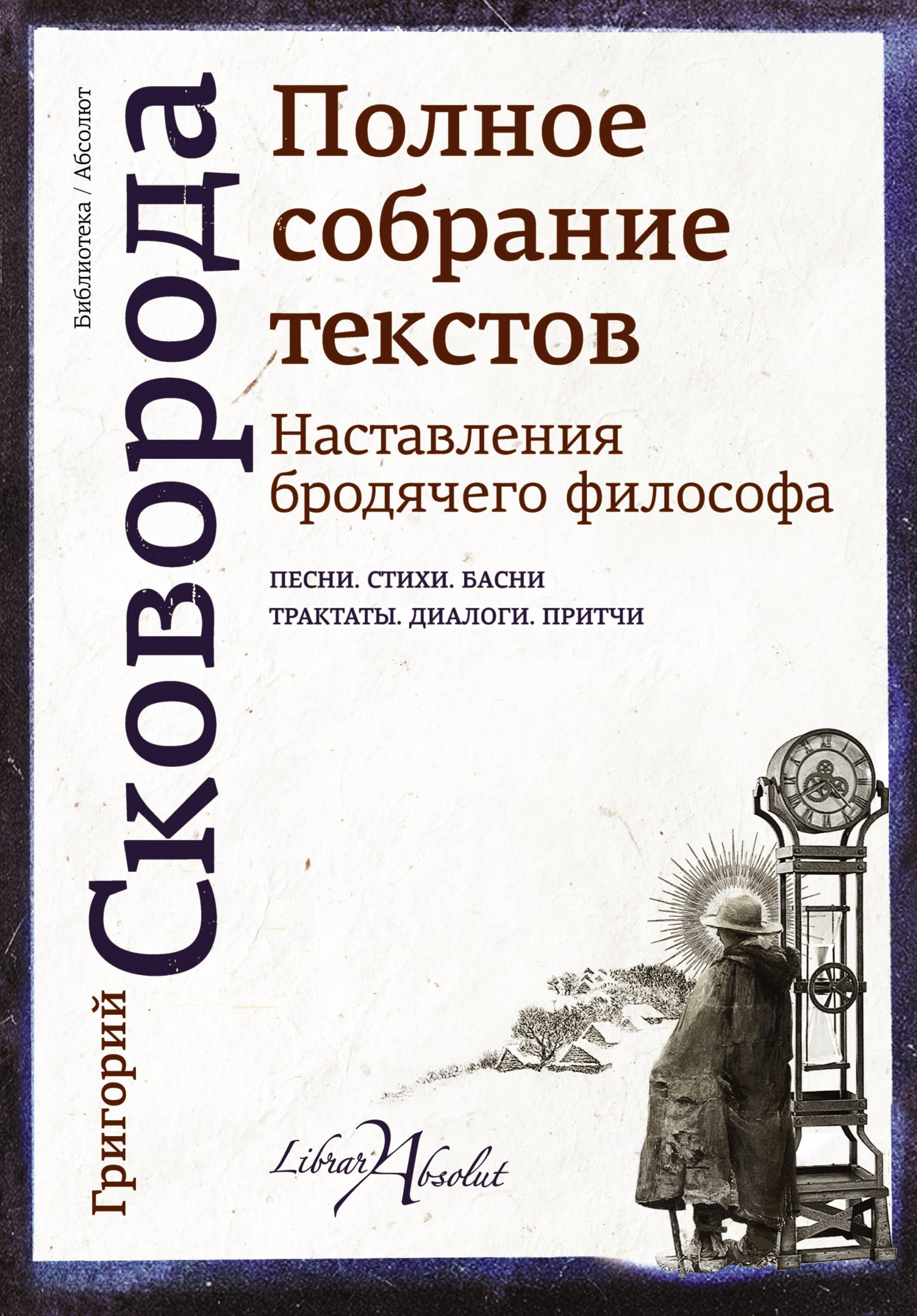 Наставления бродячего философа. Полное собрание текстов ( Сковорода Г.С.  )